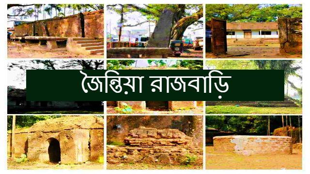 Jaintia-Rajbari-feature-image