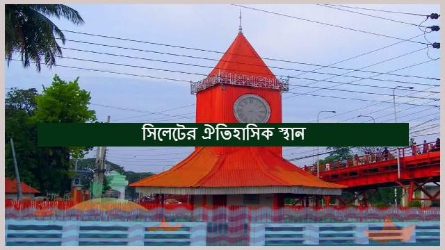 historical-place-of-sylhet