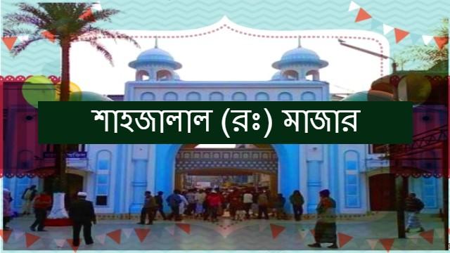 shahjala-majar-feature-image