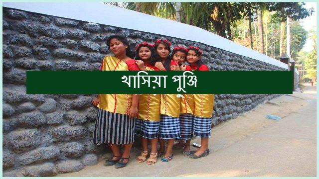 খাসিয়া-পুঞ্জি-cute-girls-feature-image