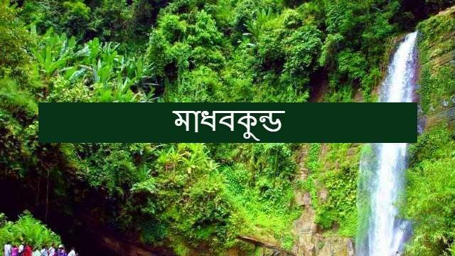 Madhabkunda-waterfall-feature-image