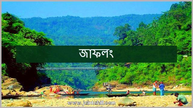 jaflong-julonto-setu-feature-image