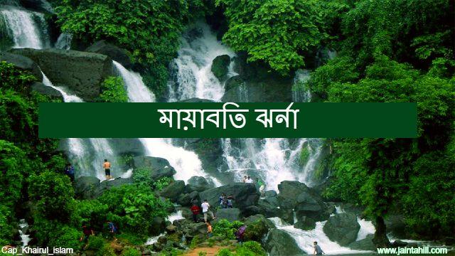 মায়াবি-ঝর্না-জাফলং