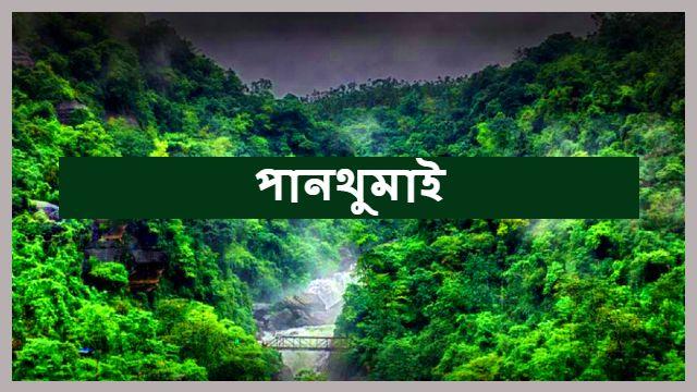 pantumai-feature-image