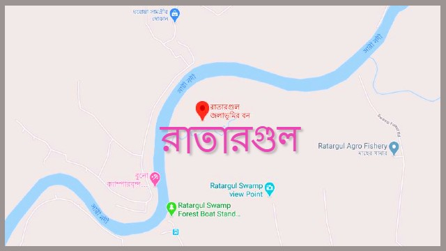 ratargul-location-map