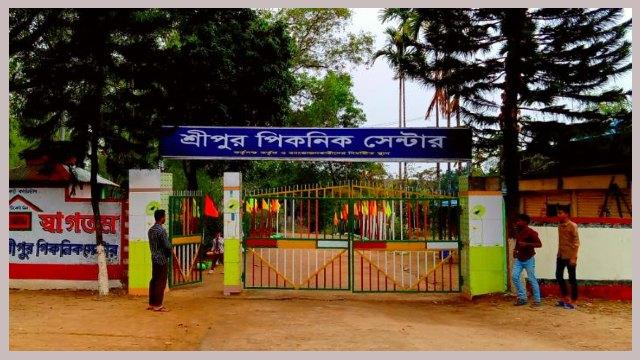 sripur-picnic-center-front-gate-শ্রীপুর পিকনিক-সেন্টার